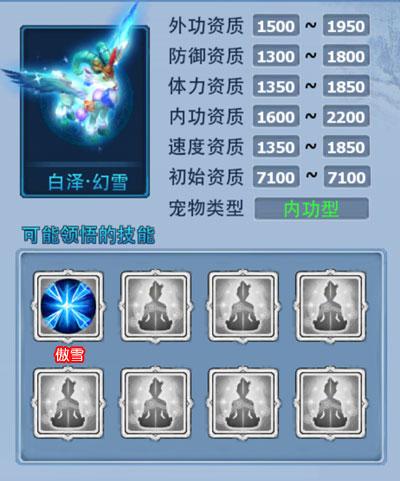 神雕侠侣宠物 白泽·幻雪属性一览-huanxue.jpg