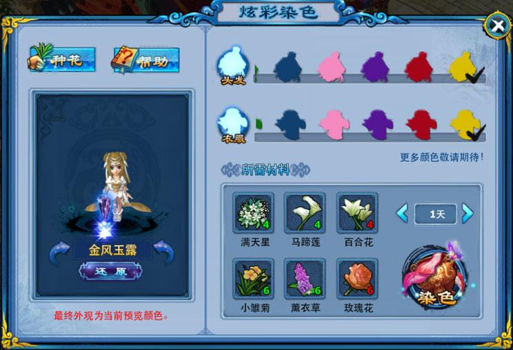 个性染色 神雕侠侣染色系统玩法详解-0000.jpg