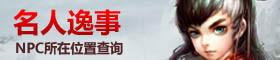 《神雕侠侣:新会员送88彩金》名人逸事任务攻略