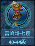 神雕侠侣手游宠物资料专题-413