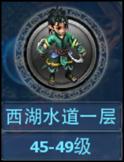 神雕侠侣手游宠物资料专题-396
