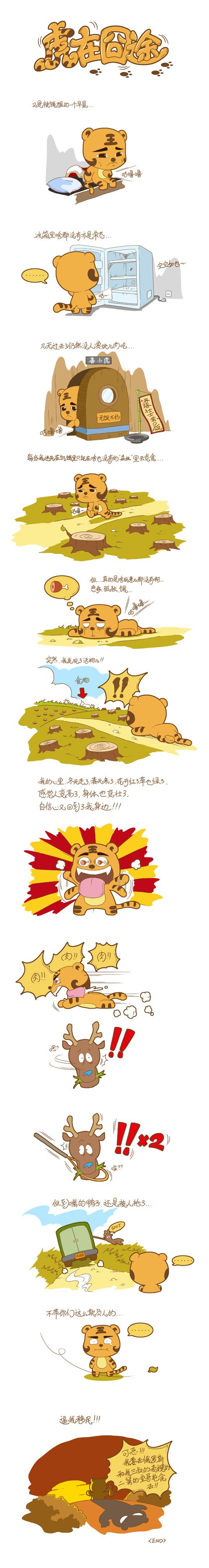 【公益活动】虎在冏途-1.jpg