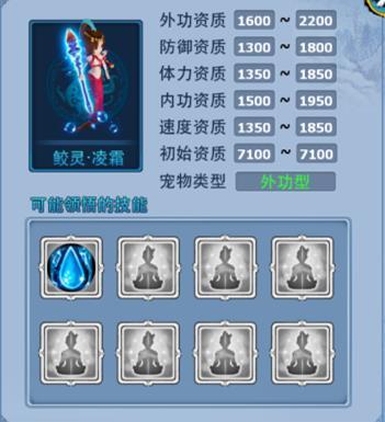 神雕侠侣宠物 神兽鲛灵·凌霜属性一览-1.jpg