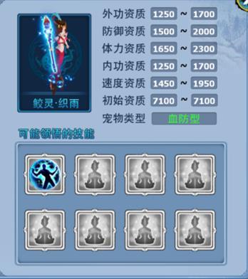 神雕侠侣宠物 神兽鲛灵·织雨属性一览-1.jpg