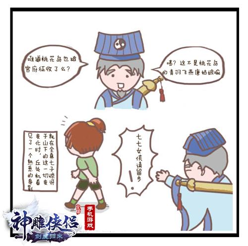 """《神雕侠侣》""""道士下山""""漫画初结 剧情回顾-图1.jpg"""