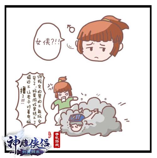 """《神雕侠侣》""""道士下山""""漫画初结 剧情回顾-图2.jpg"""