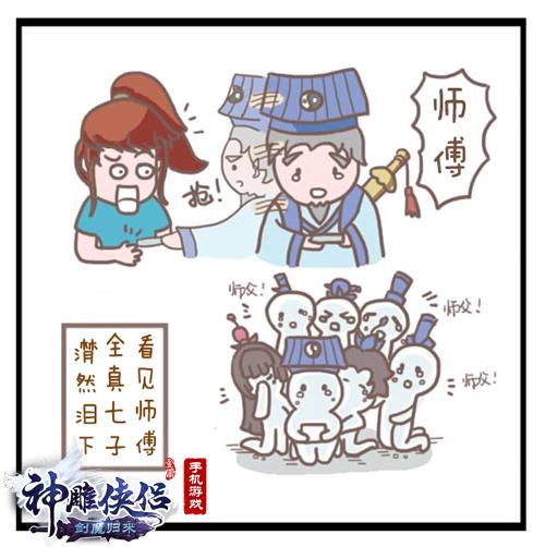 """《神雕侠侣》""""道士下山""""漫画初结 剧情回顾-图4.jpg"""