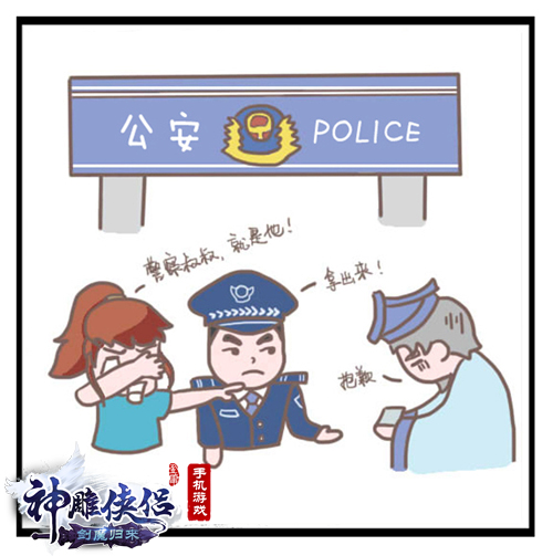 """《神雕侠侣》""""道士下山""""漫画初结 剧情回顾-图5.jpg"""