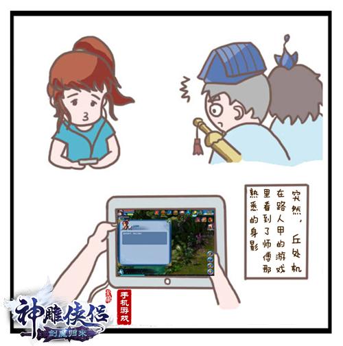 """《神雕侠侣》""""道士下山""""漫画初结 剧情回顾-图3.jpg"""