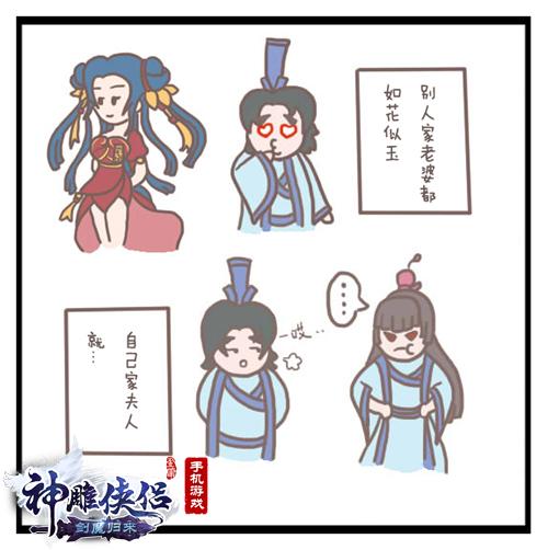 """《神雕侠侣》""""道士下山""""漫画初结 剧情回顾-图6.jpg"""