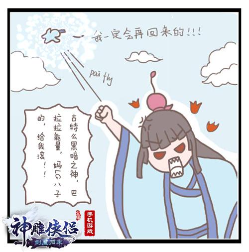 """《神雕侠侣》""""道士下山""""漫画初结 剧情回顾-图7.jpg"""