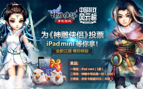 为《神雕侠侣》投票 iPad mini等你拿-1.jpg
