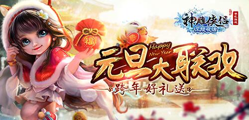 天降鸿福《神雕侠侣》手游新年新五绝开放-图1.jpg
