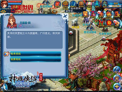 天降鸿福《神雕侠侣》手游新年新五绝开放-图4.jpg