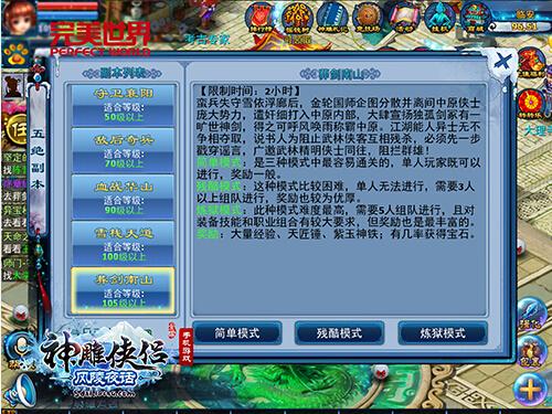 天降鸿福《神雕侠侣》手游新年新五绝开放-图2.jpg