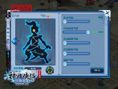 天降鸿福《神雕侠侣》手游新年新五绝开放-图5.jpg
