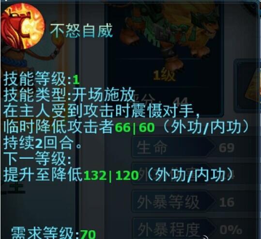 《神雕侠侣》手游坐骑系统简要解析-2.jpg