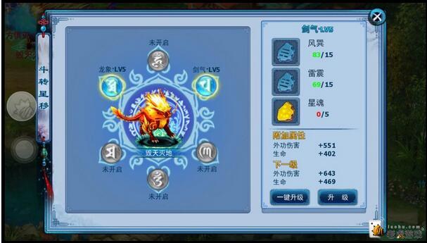 《神雕侠侣》家园系统侠客潜修玩法简析-13.jpg