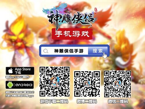 跨服PK团招募《神雕侠侣》手游逐鹿之战火热开启-图7.jpg