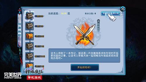 跨服PK团招募《神雕侠侣》手游逐鹿之战火热开启-图4.jpg