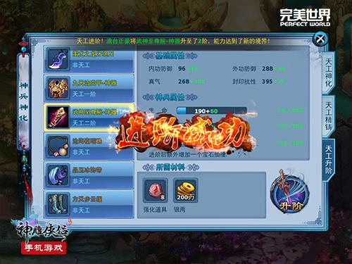 天工开物《神雕侠侣》手游新版今日上线-图3.jpg