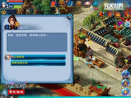 天工开物《神雕侠侣》手游新版今日上线-图1.jpg