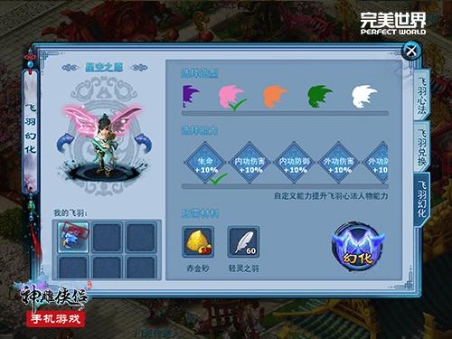 天工开物《神雕侠侣》手游新版今日上线-图7.jpg