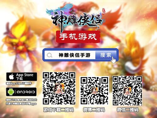 天工开物《神雕侠侣》手游新版今日上线-图8.jpg