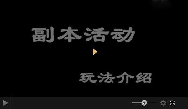 《神雕侠侣》日常副本攻略-1.jpg