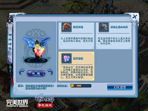 圣诞暖冬《神雕侠侣》手游新资料片上线-4.jpg