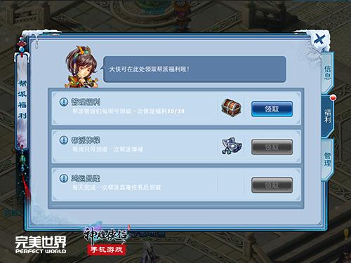 圣诞暖冬《神雕侠侣》手游新资料片上线-6.jpg