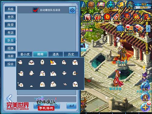 圣诞暖冬《神雕侠侣》手游新资料片上线-7.jpg