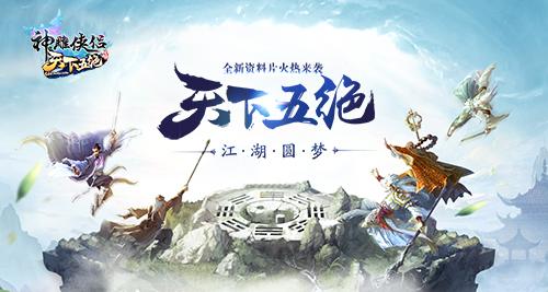 梦回五绝《神雕侠侣》新资料片今日上线-1.jpg