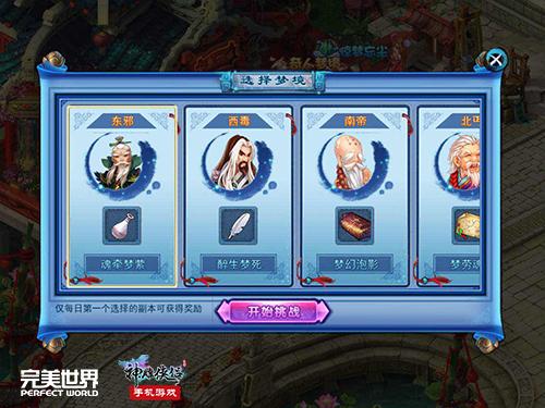 梦回五绝《神雕侠侣》新资料片今日上线-2.jpg