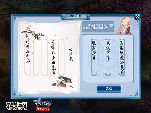 梦回五绝《神雕侠侣》新资料片今日上线-4.jpg