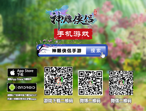 侠二代出世《神雕侠侣》手游子女系统曝光-5.jpg