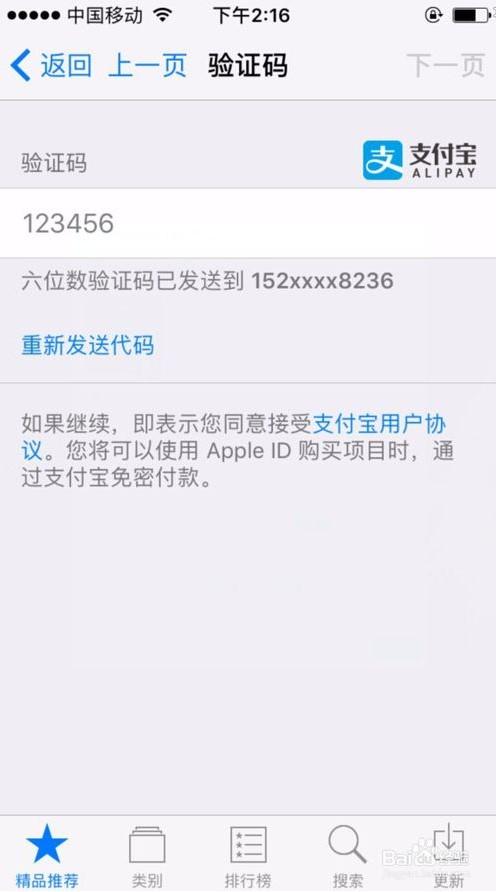 苹果绑定支付宝方法-5.jpg