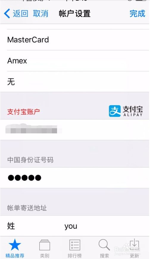 苹果绑定支付宝方法-4.jpg