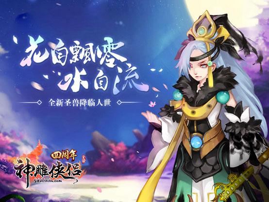 《神雕侠侣》手游4周年 限定萌宠将现世-1.png