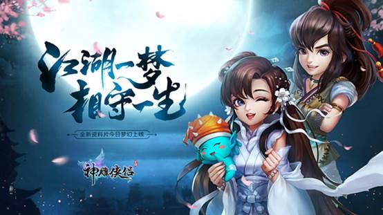 """新资料片""""秘法梦谭""""10.26即将上线-图1.jpg"""