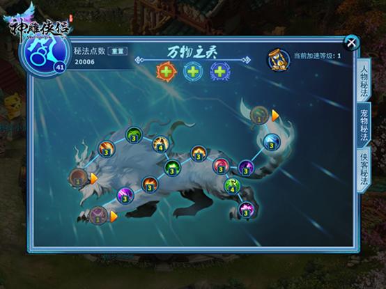 """新资料片""""秘法梦谭""""10.26即将上线-图4.png"""