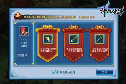 《神雕侠侣》手游新资料片玩法爆料第一弹-3.jpg