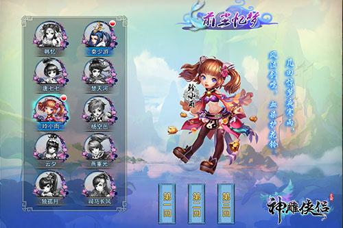 《神雕侠侣》手游新资料片玩法爆料第二弹-3.jpg