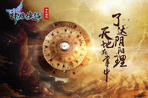 """风谲云诡 《神雕侠侣》手游新资料片""""奇门遁甲""""今日上线-1.jpg"""
