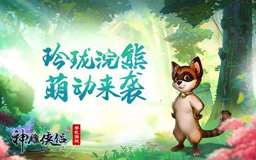 缤纷夏日!《神雕侠侣》五周年庆典盛大开启!-image002.jpg