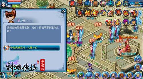 缤纷夏日!《神雕侠侣》五周年庆典盛大开启!-image007.jpg