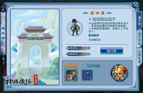 勇往直前 《神雕侠侣:新会员送88彩金》手游通天榜即将上线-3.11.jpg