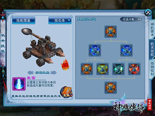 奇物现世 《神雕侠侣》手游全新战斗模式开启-2.jpg