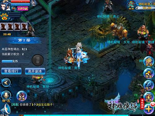 神机秘境 《神雕侠侣》手游资料片新玩法曝光-2.jpg
