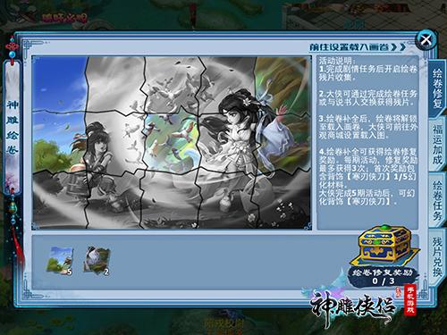 神机秘境 《神雕侠侣》手游资料片新玩法曝光-3.jpg
